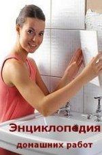 Энциклопедия домашних работ