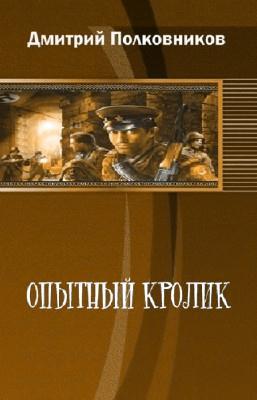 Полковников Дмитрий Опытный кролик