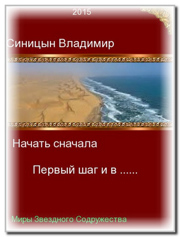 Владимир синицын дело случая 2 [PUNIQRANDLINE-(au-dating-names.txt) 62