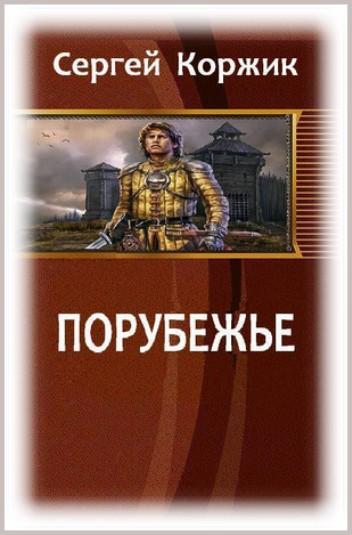 Альманах попаданцев от А до Я Библиотека - RusLit