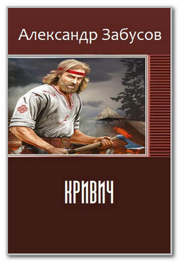 Евгений анташкевич читать i