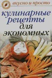 Кулинарные рецепты для экономных